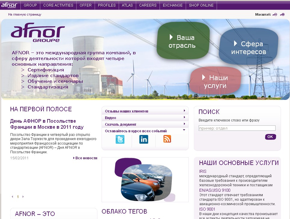 AFNOR International